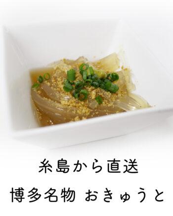 服部屋 おきゅうと 博多 名物 ところてん 福岡 糸島 カキ小屋 牡蛎 船越 (2)