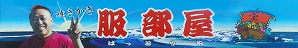 糸島 船越 福岡 牡蠣 小屋 大将 活牡蠣