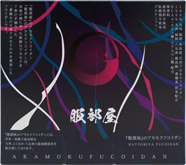アカモク-フコイダン-高分子-日本製-フコイダン成分-ゼリー-サプリ-毎日-健康-食品