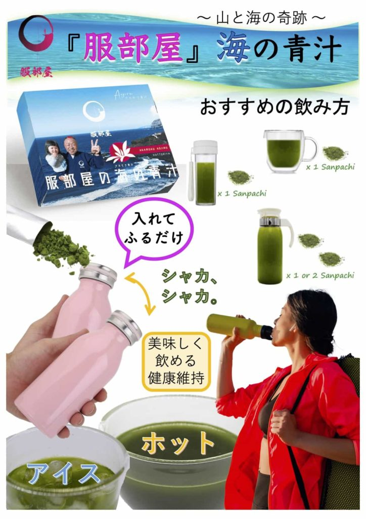 hattoriya-uminoaojiru-nomikata