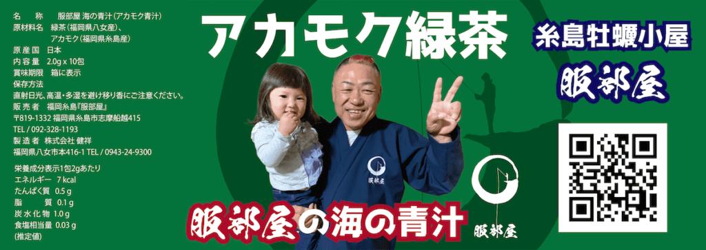 hattoriya-akamoku-aojiru-ryokucha