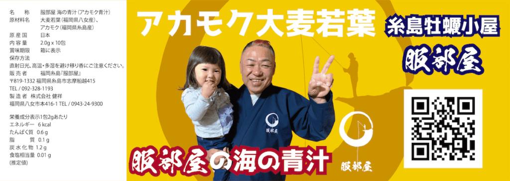 hattoriya-akamoku-aojiru-oomugiwakaba